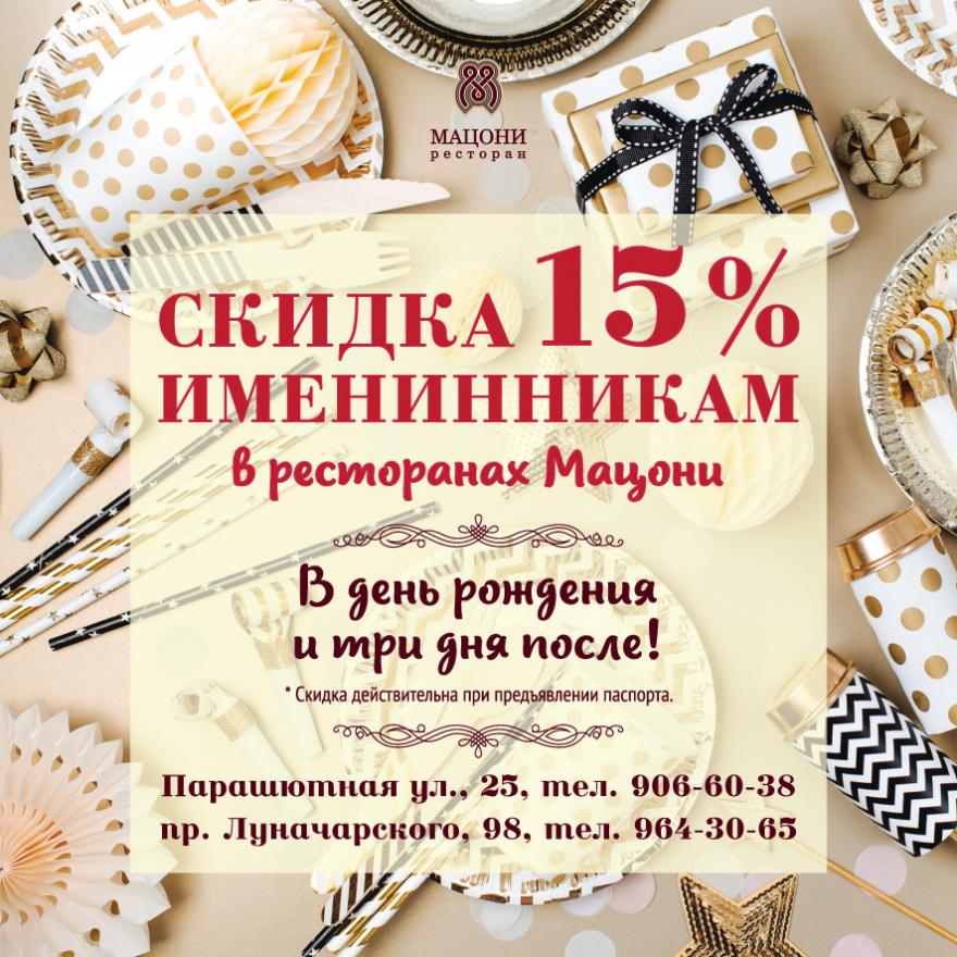 -15% на День Рождения